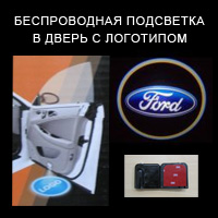 Беспроводной проектор в дверь Ford ― avtopear.ru